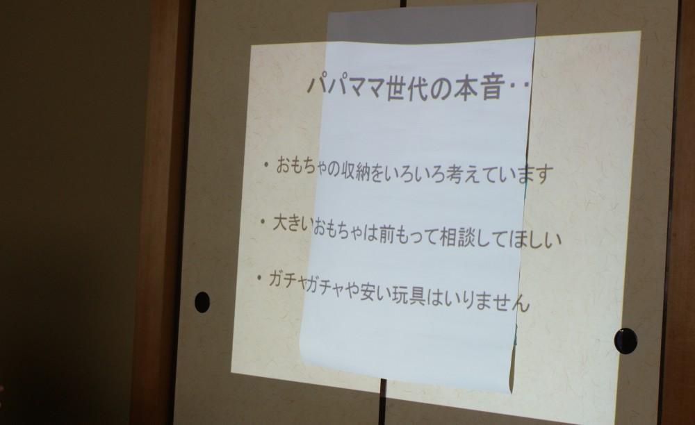 パパママ世代の本音がスライドで表示されています。