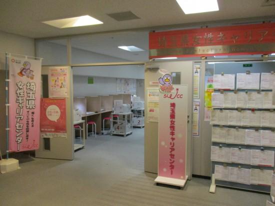 女性の「働く」を応援する、女性キャリアセンター