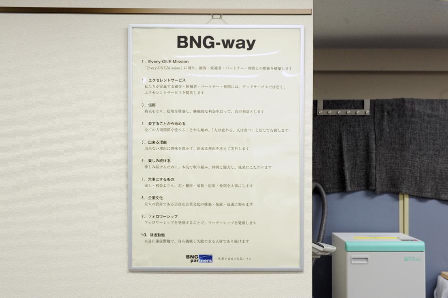 BNGパートナーズの経営理念が社内の壁にか飾られていました。