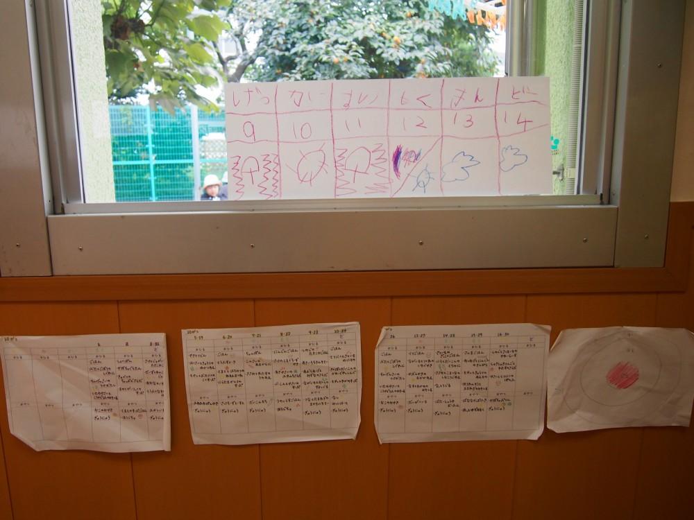 5歳 お天気図