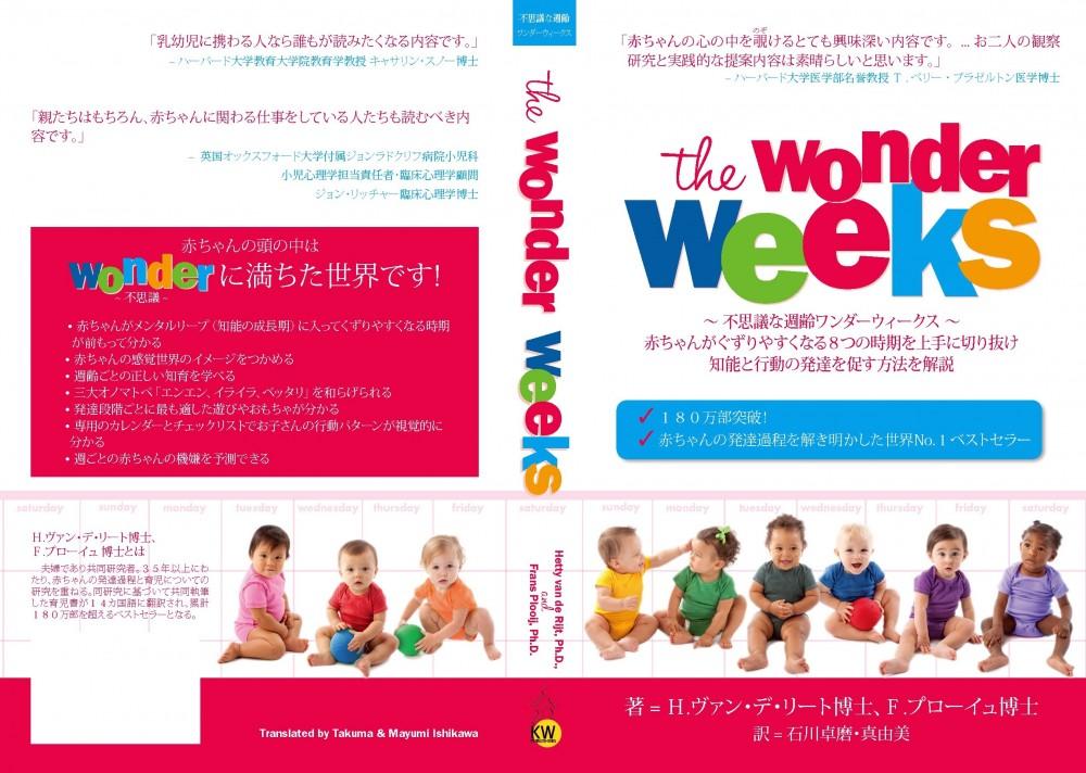 TheWonderWeeks_6x9inch_COVER_JPN