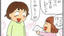 倉田真由美「のんびりママたま 」〜第2回〜