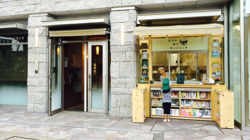 六本木園カフェ 「まちの本とサンドイッチ」
