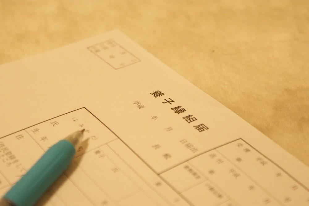 海外ほど、日本の養子縁組