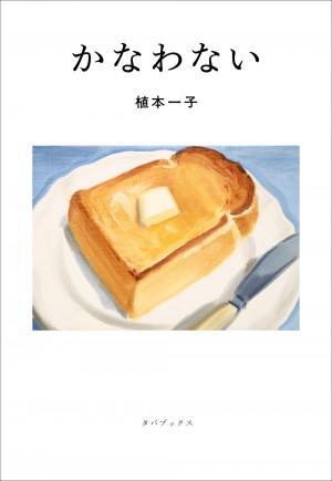 uemoto_cover_RGB-300x435
