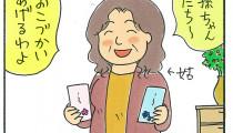 【くらたま連載・第27回】旦那へのイライラが止まらないっ! 今週の「イラダン」!
