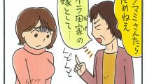 【くらたま連載・第38回】旦那へのイライラが止まらないっ! 今週の「イラダン」!