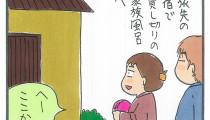 【くらたま連載・第51回】旦那へのイライラが止まらないっ! 今週の「イラダン」!