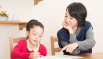 子供に勉強を教えるとき、理解できないとイライラしてしまう「上手な教え方」ってある?【お悩み】