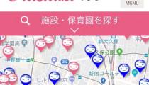 東京23区の保育園情報を完全網羅、検索ができる【MoMlist(マミリスト)マップ】がすごい!
