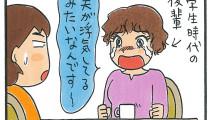 【くらたま連載・第99回】旦那へのイライラが止まらないっ! 今週の「イラダン」!