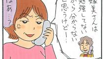 【くらたま連載・第97回】旦那へのイライラが止まらないっ! 今週の「イラダン」!