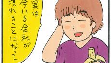 【くらたま連載・第101回】旦那へのイライラが止まらないっ! 今週の「イラダン」!