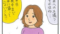【くらたま連載・第112回】旦那へのイライラが止まらないっ! 今週の「イラダン」!