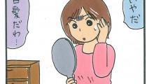 【くらたま連載・第116回】旦那へのイライラが止まらないっ! 今週の「イラダン」!