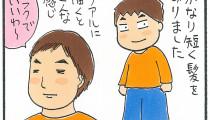 【くらたま連載・第125回】旦那へのイライラが止まらないっ! 今週の「イラダン」!