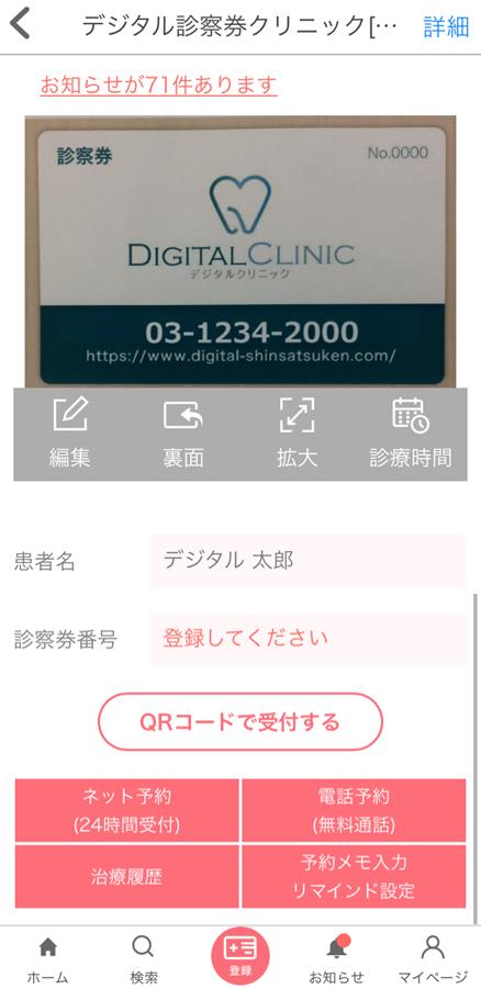 診察券登録画面