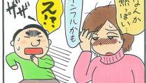 【くらたま連載・第136回】旦那へのイライラが止まらないっ! 今週の「イラダン」!