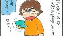 【くらたま連載・第143回】旦那へのイライラが止まらないっ! 今週の「イラダン」!