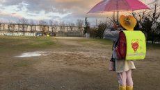 学年で違う!?小学生登下校「雨の日」グッズ・対策どうしてる?雨の日あるある体験談