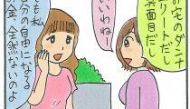 【くらたま連載・第148回】旦那へのイライラが止まらないっ! 今週の「イラダン」!