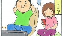 【くらたま連載・第150回】旦那へのイライラが止まらないっ! 今週の「イラダン」!