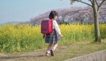 小学校入学前に身に付けさせよう!「子供の防犯対策」で親がすべきこと