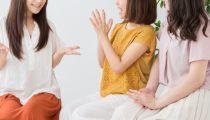 ママ友とトラブルにならない付き合い方って?先輩ママに聞いてみた!