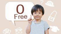 「幼保無償化」で保育園の質が低下?今選ぶべきは「スマート保育園」!
