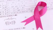 他人事ではない「乳がん」大事な知識を持っておこう!