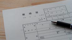 小学校入学「児童家庭調査票」の書き方・よくある質問と回答つき!