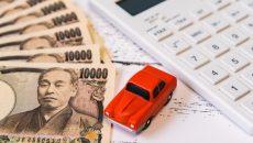 車の維持費いくらかかってる?リアル家計簿公開!