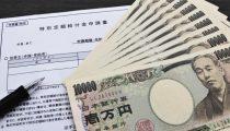 特別定額給付金の使い道「10万円みんな何に使ったの?」プチ贅沢から貯蓄まで