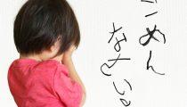 子どもを「叱りすぎてしまう!」、ガーッと言う前に実践したいワンアクション