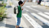 ひとり登下校や外出!子どもの安全を守るために親が教えておくべき対策って?