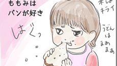 まるで小姑!目ざとく「ホコリ」をつまむ幼児、その可愛らしい理由にほっこり! <育児4コマ漫画>