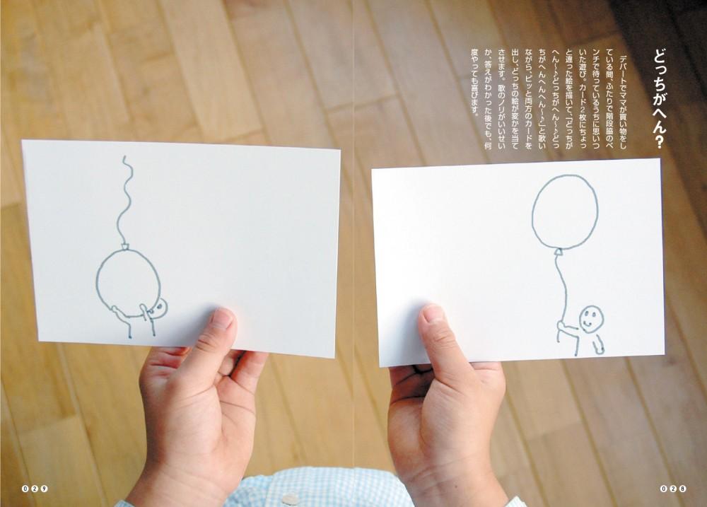 お出かけしたときも、紙とペンでさっとカード作り。「どっちがへん?」子どもの目線になって、頭を柔らかく!