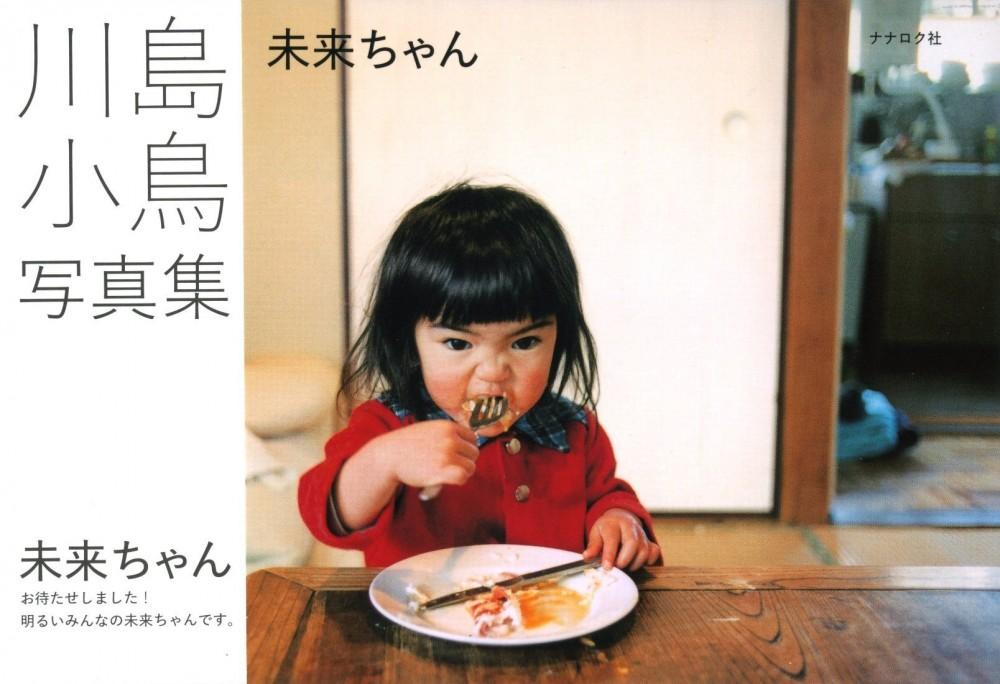 未来ちゃん表紙