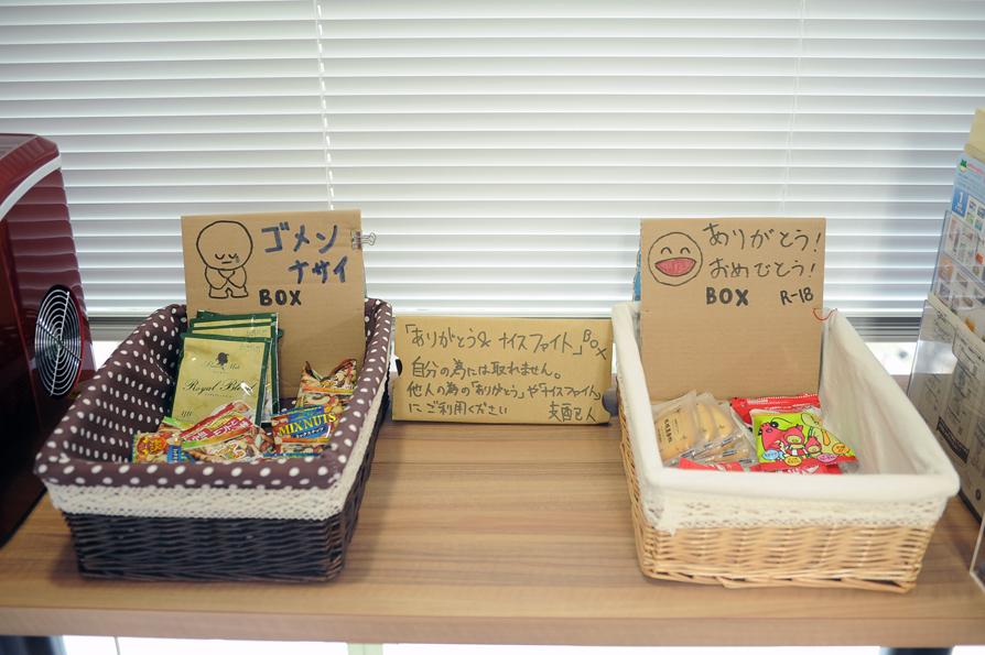 社内に設置されている「ありがとう」BOXと「ごめんなさい」BOX