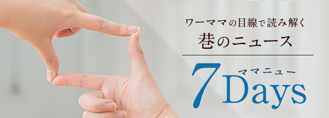 ママニュー7Days