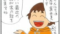 倉田真由美「のんびりママたま 」〜第1回〜