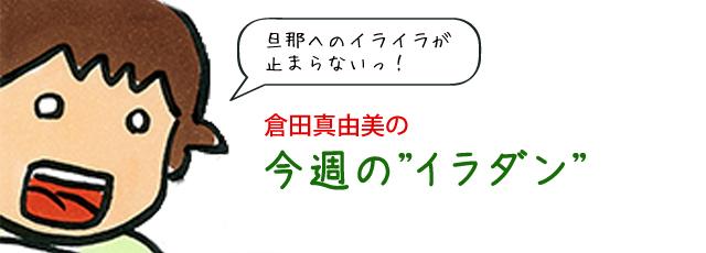 倉田真由美の「今週のイラダン」