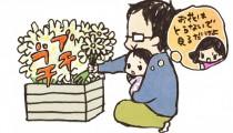 【なぜそうなる?】妻がイライラする  旦那の「的外れな育児」エピソード13連発!