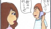 【くらたま連載・第9回】旦那へのイライラが止まらないっ! 今週の「イラダン」!