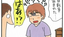 【くらたま連載・第20回】旦那へのイライラが止まらないっ! 今週の「イラダン」!