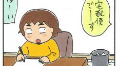 【くらたま連載・第37回】旦那へのイライラが止まらないっ! 今週の「イラダン」!