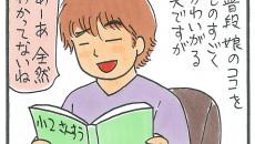 【くらたま連載・第66回】旦那へのイライラが止まらないっ! 今週の「イラダン」!