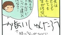 【くらたま連載・第68回】旦那へのイライラが止まらないっ! 今週の「イラダン」!