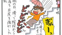 【くらたま連載・第71回】旦那へのイライラが止まらないっ! 今週の「イラダン」!