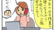 【くらたま連載・第76回】旦那へのイライラが止まらないっ! 今週の「イラダン」!